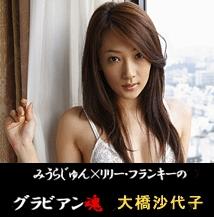 大橋沙代子さんのポートレート