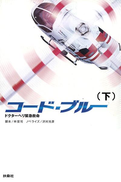コード・ブルー  ドクターヘリ緊急救命 の画像 p1_37