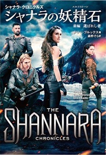Shanara 1.jpg