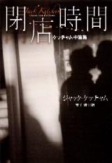 closingtime-cover.jpg