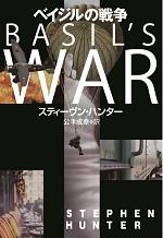 ベイジルの戦争カバー小JPEG.jpg