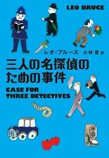 三人の名探偵のための事件がJpegブログ画像.jpg