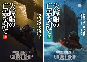 幽霊船上下ブログ.jpg