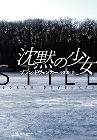 沈黙の少女ブログJpeg.jpg
