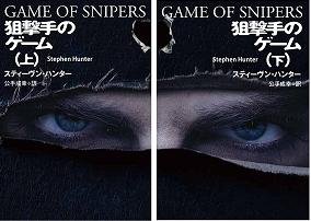 狙撃手のゲーム ブログ用.png