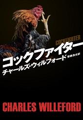 Cockfighter cover2.jpg