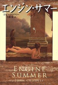EngineSummer.jpg