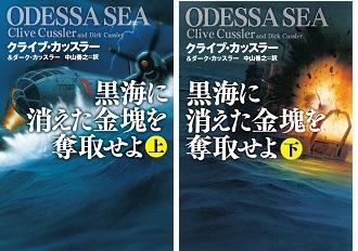 OdessaSea_Blog.jpg