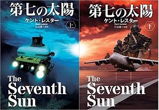 Sevent Sun 上下.jpg