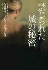 kinjiraretashiro.jpg