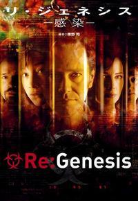 regenesis_j_cover.jpg