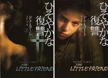 littlefriend.JPG