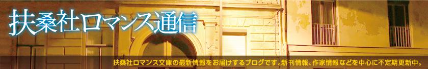 扶桑社ロマンス通信