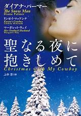クリスマス帯なしブログ.jpg