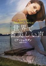 世界で一番美しい声 ブログ画像.jpg