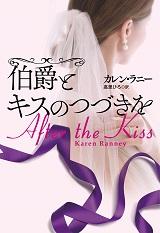 伯爵とキスのつづきをblog画像.jpg