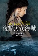 復讐の女海賊blog.jpg