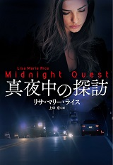 Midnight Quest Blog.jpg