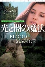 blood (blog).jpg