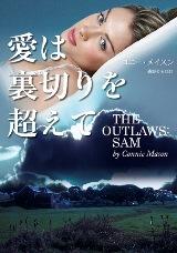 outlaws blog.jpg