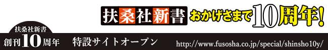 扶桑社新書10周年特設サイト