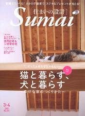 猫と暮らす、犬と暮らす/併用住宅&二世帯住宅