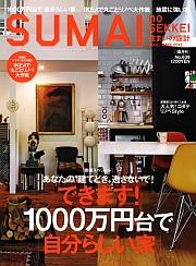 できます!1000万円台で「自分らしい家」