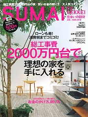 総工事費2000万円台で理想の家を手に入れる