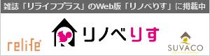 relife+×SUVACO=リノベりす