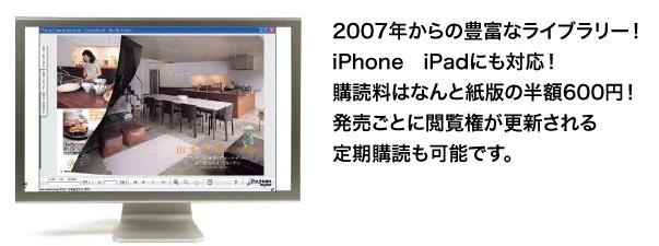 2007年からの豊富なライブラリー! iPhone iPadにも対応! 購読料はなんと紙版の半額600円! 発売ごとに閲覧権が更新される定期購読も可能です。