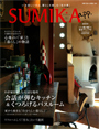 SUMIKA.app スミカ アプリ